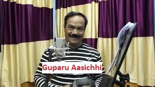 Guparu Aasichhi Lyrics Subas Dash Kumuda Chandra Ray