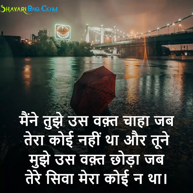 Sad SMS Messages in Hindi