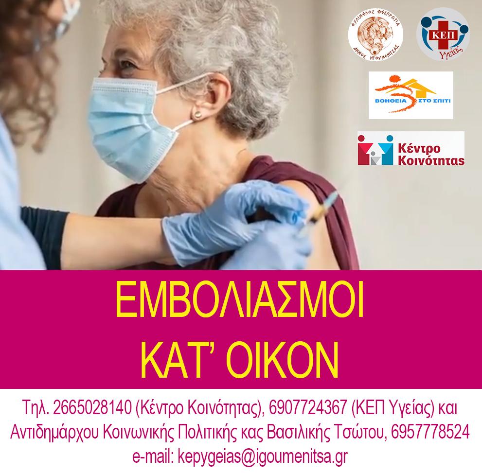 Δήμος Ηγουμενίτσας:Καταγραφή πολιτών για κατ' οίκον εμβολιασμό