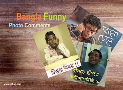 Funny Bangla Photo Comment Pictures For Facebook