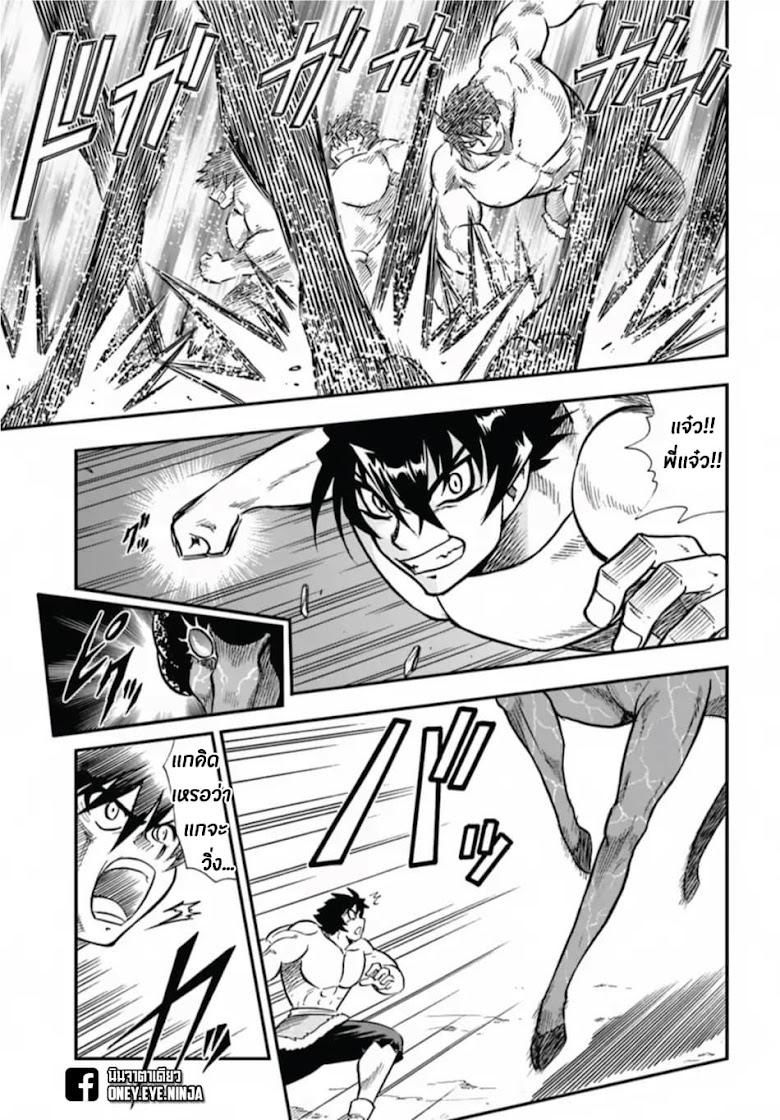 Mahou? Sonna Koto yori Kinniku da - หน้า 21