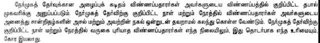 Madurai ration shop jobs 2020
