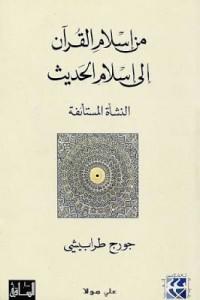 من إسلام القرآن إلى إسلام الحديث - كتابي أنيسي