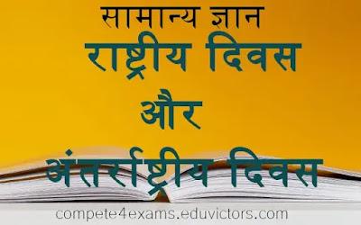 राष्ट्रीय और अंतर्राष्ट्रीय दिवस (#eduvictors)(#nationaldays)(#generalknowledge)
