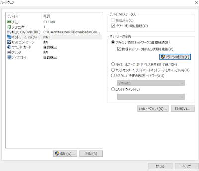 ハードウェア-VMWareにCentOSをインストール