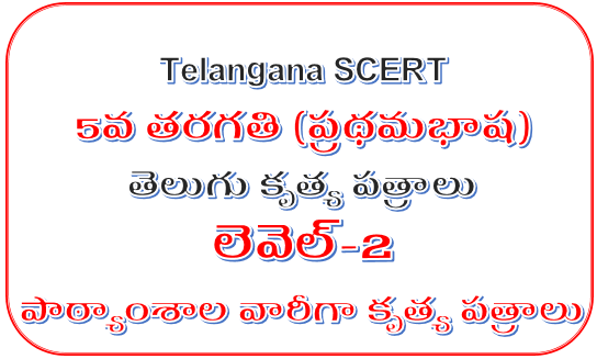 Telangana SCERT - 5th Class Telugu Subject Level-2 Lesson Wise Worksheets 2020-21 Easy Download Here