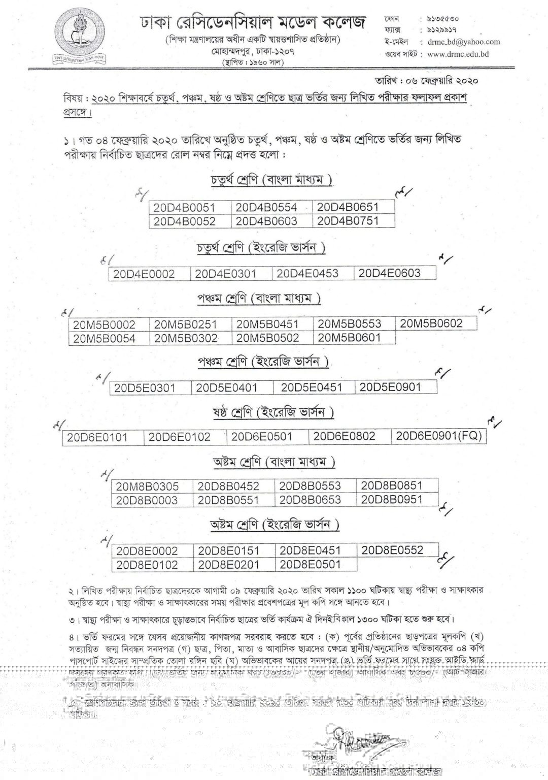 Dhaka Residential Model College Admission Notice Result 2019