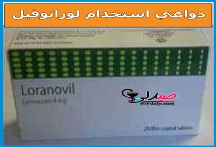 دواعي استعمال مسكن لورانوفيل أقراص Loranovil 4mg tablets