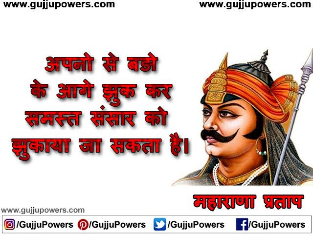 information about maharana pratap in hindi