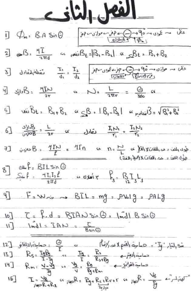 ملخص قوانين الفيزياء للثانوية العامة 11