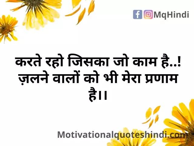 Jealous People Quotes In Hindi