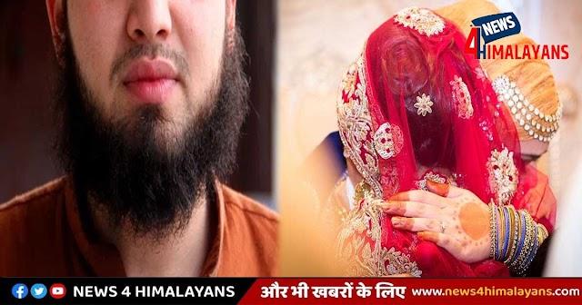 हिमाचल की बेटी ने जशवंत से किया ब्याह- बन गया जुनैद, बोला- बच्चे को हिन्दू बनाया तो खैर नहीं