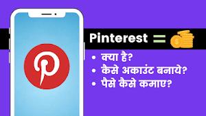 Pinterest क्या है? Pinterest se paise kaise kamaye | 2021