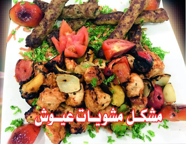مطعم عيوش