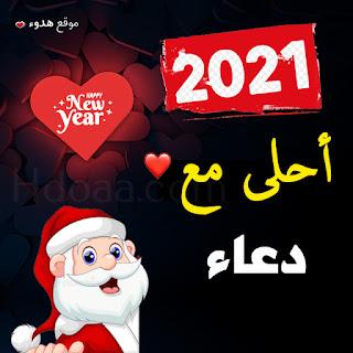 صور 2021 احلى مع دعاء