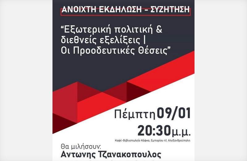 Ανοιχτή εκδήλωση της Νεολαίας ΣΥΡΙΖΑ στην Αλεξανδρούπολη