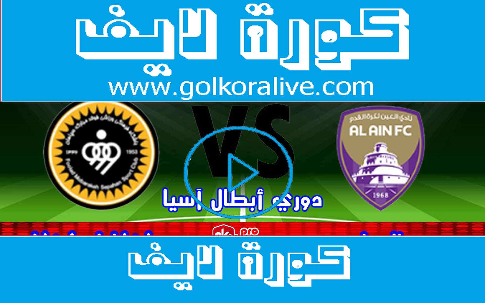 مشاهدة مباراة سباهان اصفهان والعين بث مباشر