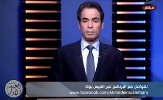 برنامج الطبعة الأولى حلقة 13-08-2017  مع أحمد المسلماني