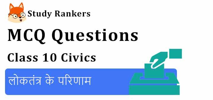 MCQ Questions for Class 10 Civics: Chapter 7 लोकतंत्र के परिणाम