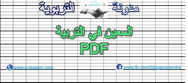 المعين في التربية PDF