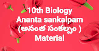 10th Biology - Ananta sankalpam (అనంత సంకల్పం ) Material  AP SSC/10th class Biological science, Biology English and Telugu medium materials ,Biology telugu  medium,English medium  bitbanks, biology Materials in English,telugu medium , AP biology materials SSC New syllabus ,we collect Biology English,telugu medium materials like Sadhana study material ,Ananta sankalpam materials ,M Materials,IASE Kurnool  Materials ,CCE Materials, and some other materials...These are very usefull to AP Students to get good marks and to get 10/10 GPA. These Biology Telugu English  medium materials is also very usefull to Teachers and students in AP schools...    Here we collect ....Biology   10th class - Materials,Bit banks prepare by Our Govt Teachers ..Utilize  their services ... Thankyou..    Download...10th Biology - తెలుగు మీడియం- Ananta sankalpam (అనంత సంకల్పం ) Material    Download...10th Biology - ఇంగ్లీష్ మీడియం- Ananta sankalpam (అనంత సంకల్పం ) Material