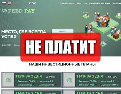 Скриншоты выплат с хайпа feed-pay.com