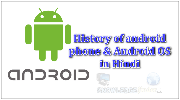 स्क्रीन टच Phone के इतिहास