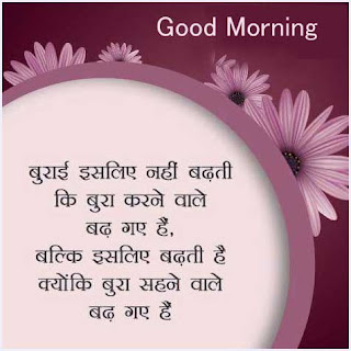 good morning suvichar