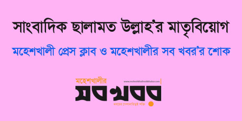 সাংবাদিক ছালামত উল্লাহ'র মাতৃবিয়োগ, প্রেস ক্লাবের শোক