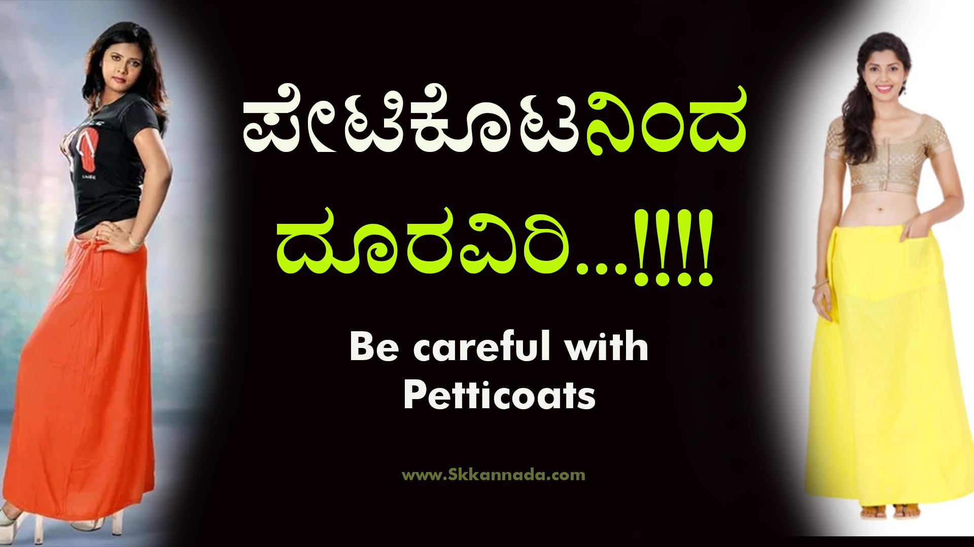 ಪೇಟಿಕೊಟನಿಂದ ದೂರವಿರಿ : Be careful with Petticoats