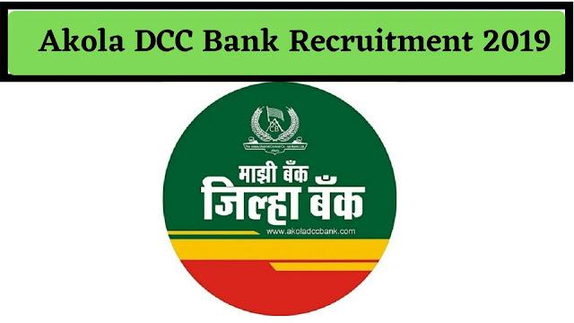 ADCC Bank Limited Recruitment 2019 अकोला जिल्हा मध्यवर्ती सहकारी बैंक लिमिटेड में भर्तियाँ