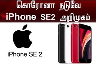 கொரோனா பாதிப்பிலும் புதிய வகை ஐபோன்கள் அறிமுகம்   iPhone SE2 announced