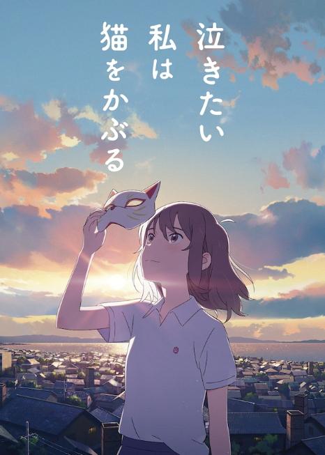Film Nakitai Watashi wa Neko wo Kaburu Mengungkap Lebih Banyak Cast