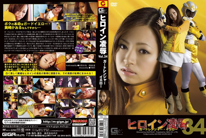 TRE-34 Heroine Give up Vol. 34 – Guard Ranger Yellow