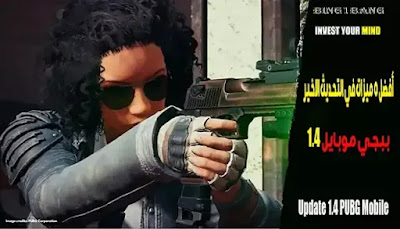 Top 5 features in PUBG Mobile 1.4 Update