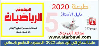 دليل النجاح في الرياضيات 2020 - المستوى الخامس ابتدائي