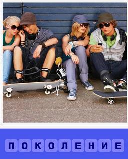 около стены сидят подростки с телефонами и рядом лежат скейтборды
