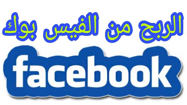 طرق الربح من الفيس بوك للمبتدئين