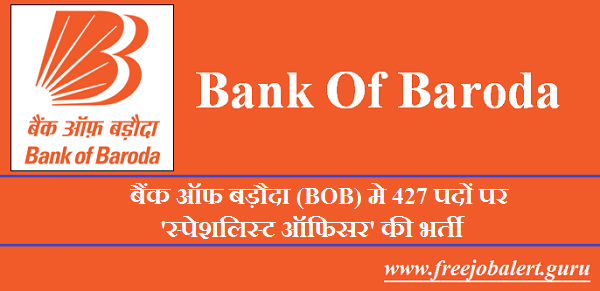 Bank Of Baroda, BOB, Bank, BOB Recruitment, Bank Recruitment, Graduation, Specialist Officers, freejobalert, Sarkari Naukri, Latest Jobs, Hot Jobs, bob logo
