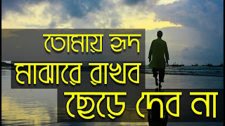 Tomay Hrid Majhare Rakhbo [তোমায় হৃদ মাঝারে রাখিব] Lyrics by Lopamudra Mitra