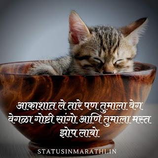 Good Night Status In Marathi : Good Night Images In Marathi