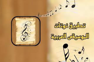 تحميل تطبيق نوتات الموسيقى العربية للهاتف المحمول الإصدار الأخير