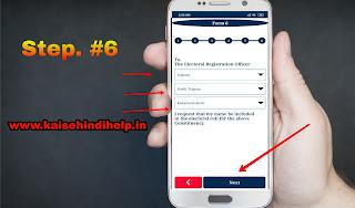 New Voter ID Card ऑनलाइन कैसे बनवायें?