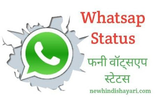 Status on WhatsApp Very Funny