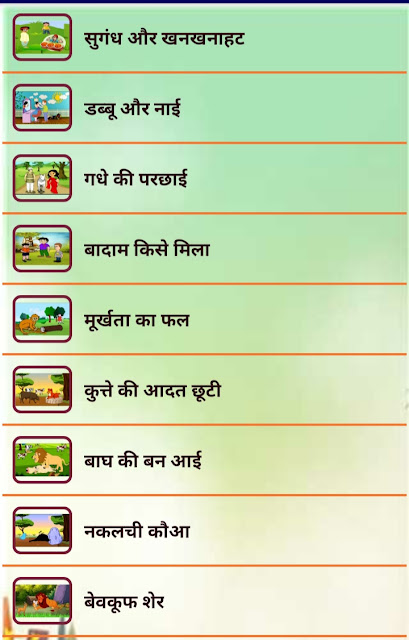 Moral story in hindi for kids