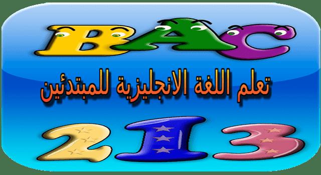 تعلم الحروف والارقام والكلمات الانجليزية للاطفال والمبتدئين بالصوت والصورة