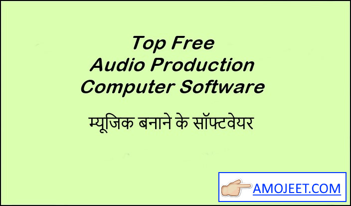 Audio-production-software-Music-Banane-Ke-Software