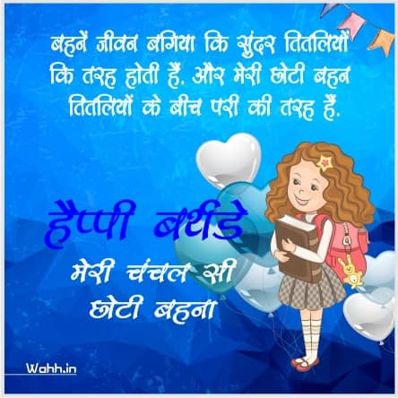 Cutest Birthday Wishes For Sister In Hindi