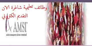 وظائف تعليمية شاغرة ومتنوعة لكلى الجنسين بجميع التخصصات بدبي الامارات العربية المتحدة