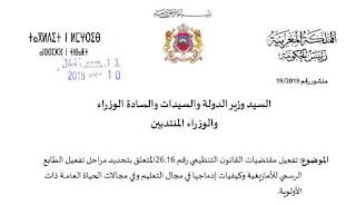 منشور رئيس الحكومة لتفعيل الأمازيغية في التعليم وفي الحياة العامة
